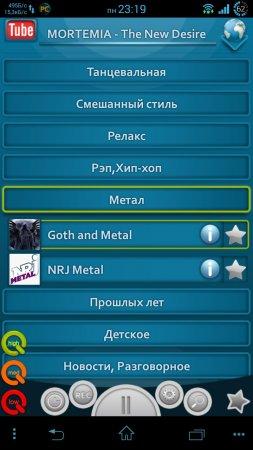 Скриншот онлайн радио для андроид