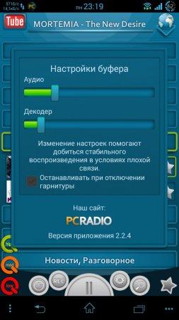Скриншот радио для андроид