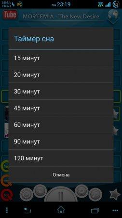 Скриншот радио фм для андроид