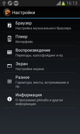 JetAudio для Андроид