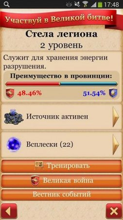 Скриншот Наследие древних на Андроид