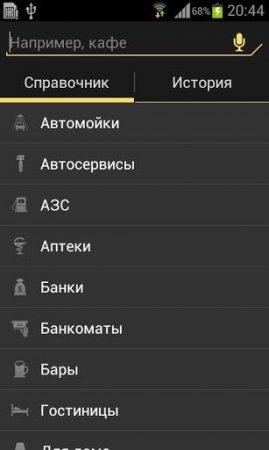 Яндекс.Карты для Андроид