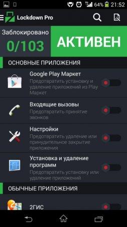 Скриншот Lockdown