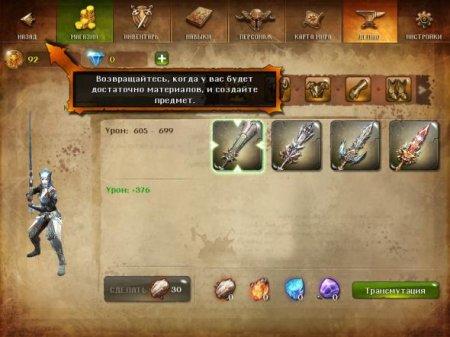 Скачать Dungeon Hunter 4