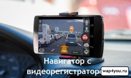 Обложка навигатора с видеорегистратором