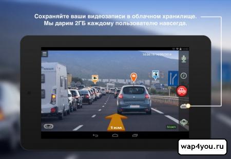 Скриншот навигатора с видеорегистратором на Андроид