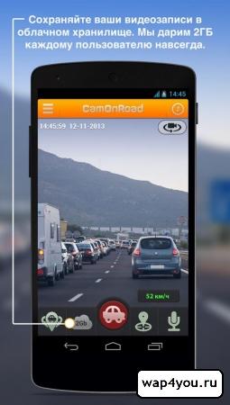 Скриншот навигатора  на Андроид