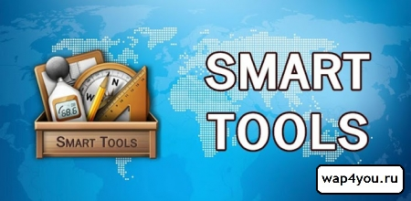 Картинка приложения Smart Tools