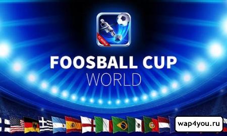 Обложка Foosball Cup World