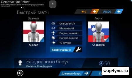 Скриншот игры Foosball Cup World