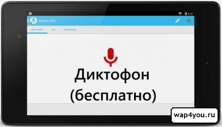 Обложка приложения Диктофон для Андроид
