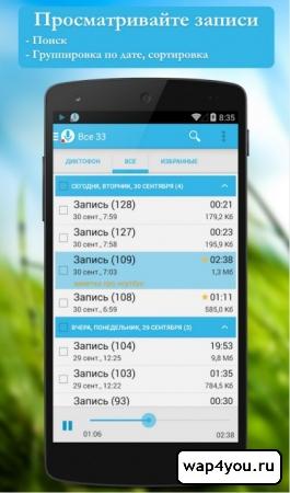 Диктофон на Андроид