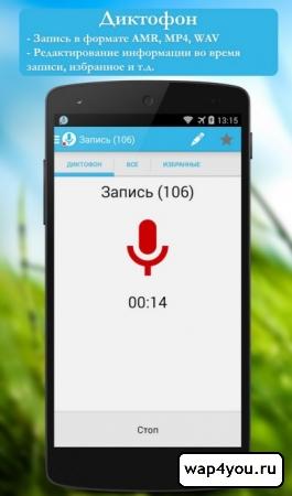 Диктофон для Андроид