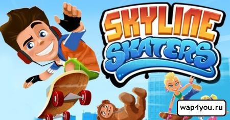 Обложка Skyline Skaters