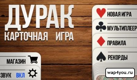 Обложка игры Дурак на Андроид