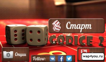 Обложка GODice 2 Настольная игра Кости на Андроид