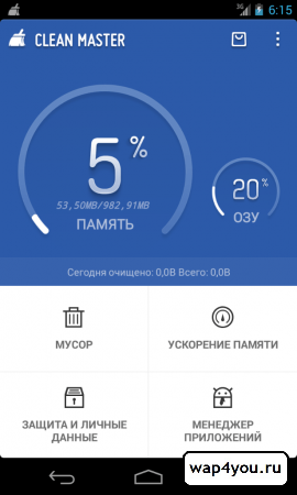 Скриншот Clean Master на Android