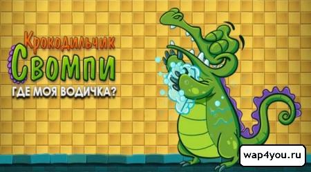 Обложка игры Крокодильчик Свомпи на Андроид