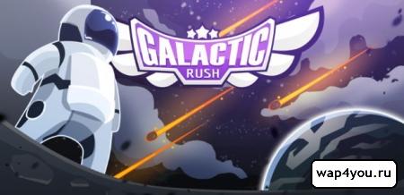 Обложка игры Galactic Rush