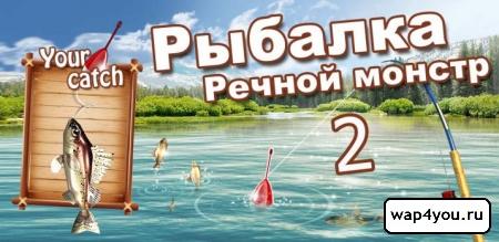 Обложка игры Рыбалка Речной монстр 2