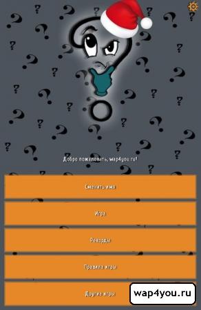 Обложка игры Большой вопрос