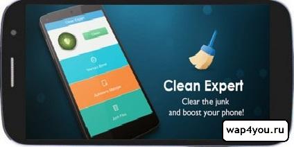 Обложка Clean Expert