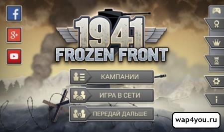Обложка игры 1941 Frozen Front
