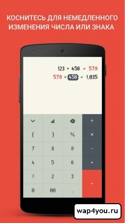 Скриншот приложения Calc+
