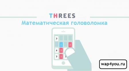 Обложка игры Threes!