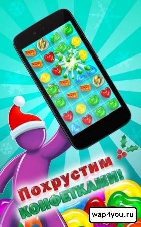 Обложка игры Конфетки на Андроид