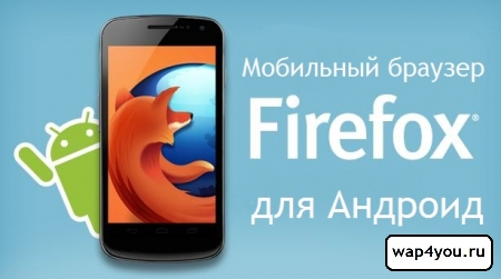 Обложка Firefox для Андроид ОС