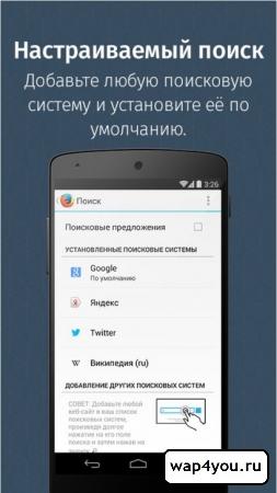Скриншот Firefox для Андроид