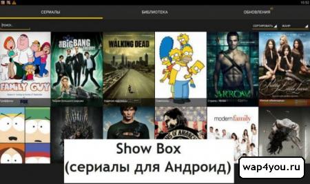 Show Box для просмотра сериалов для Андроид