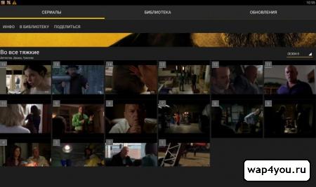 Show Box - сериалы онлайн для андроид