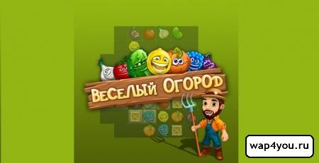 Обложка Веселый огород - Funny Farm