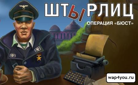 Обложка игры Штырлиц: операция БЮСТ