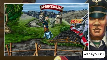 Скриншот игры Штырлиц: операция БЮСТ на Андроид