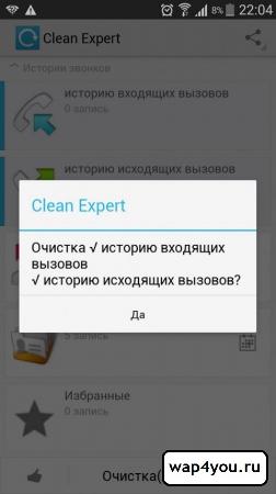 Скриншот приложения Clean Expert на Android