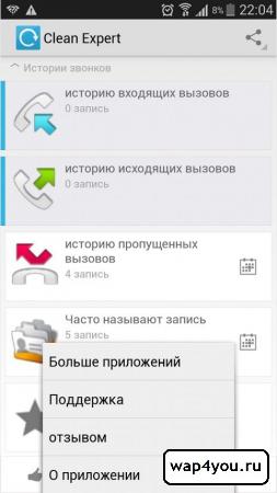 Скриншот Clean Expert на Андроид