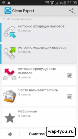 Скриншот Clean Expert