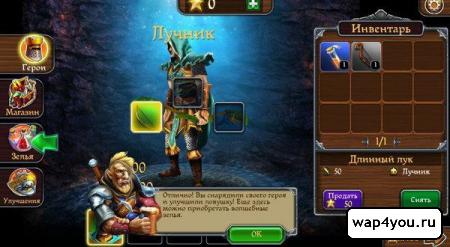 Скриншот игры Герои Сантории