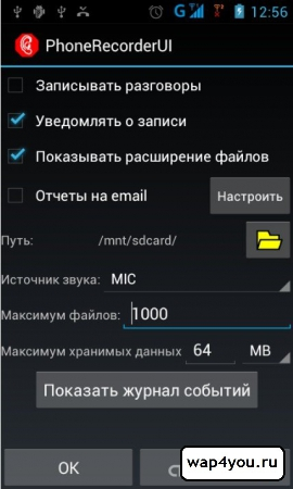 Скриншот Phone Recorder