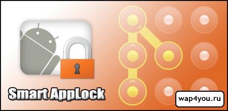 Обложка Smart AppLock