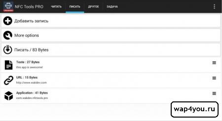 Скриншот NFC Tools на Андроид
