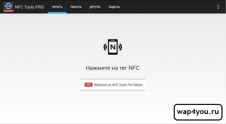 Скриншот NFC Tools