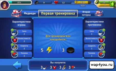 Скриншот игры молодежка на смартфон
