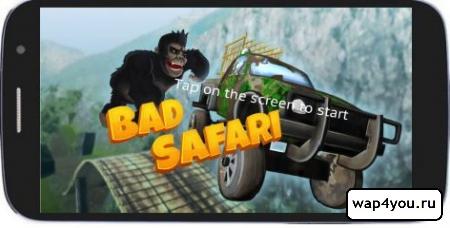 Обложка Bad Safari