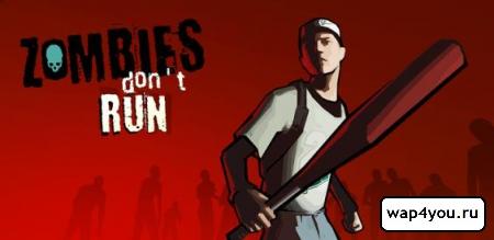 Обложка Zombies Don't Run