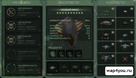 Скриншот игры Event Horizon