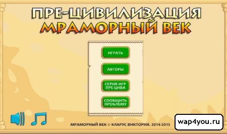 Обложка Пре-Цивилизация Мраморный Век